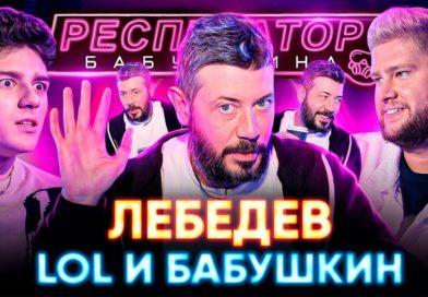 Артемий Лебедев х Никита Lol на RTVI
